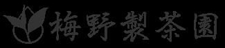【公式】梅野製茶園